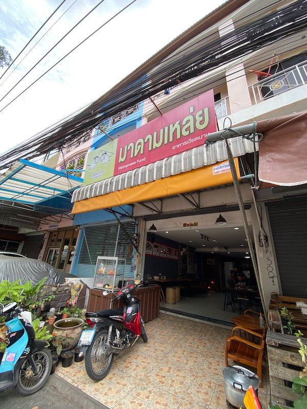 ร้านอาหารเวียดนาม มาดามเหล่ย
