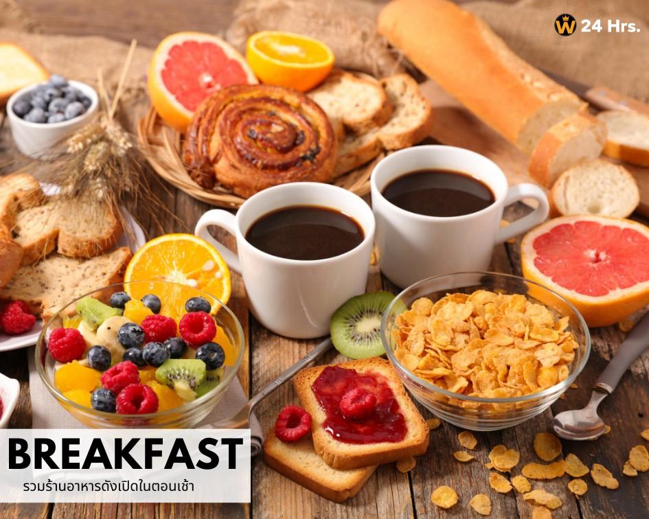 ร้านอาหารเช้า