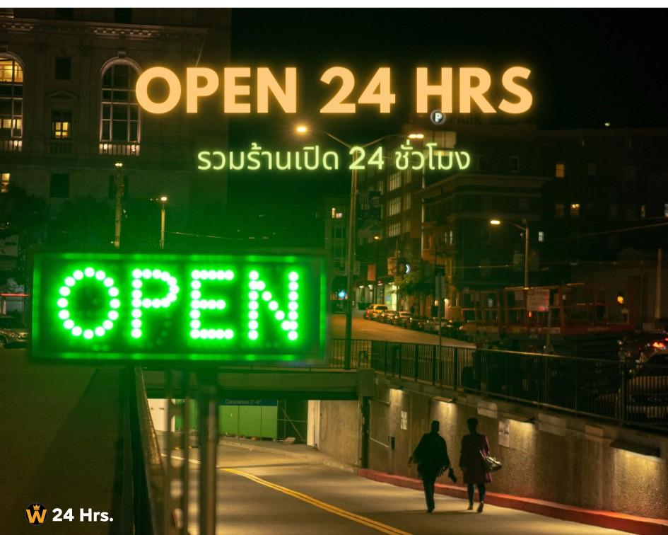 ร้าน 24 ชั่วโมง